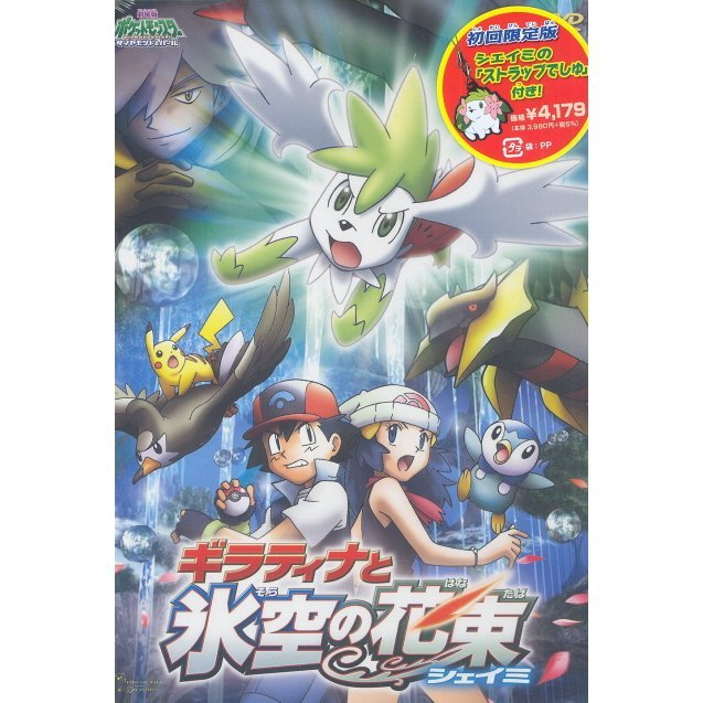Theatrical Feature Pocket Monsters Diamond & Pearl Giratina To Sora No Hanataba Shaymin