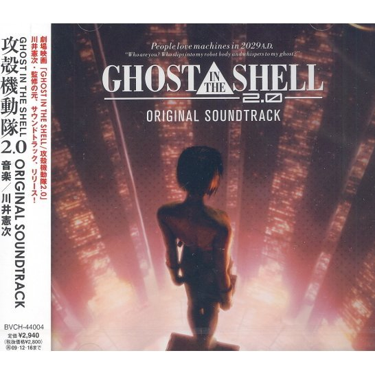 Ghost In The Shell 2.0 Original Soundtrack