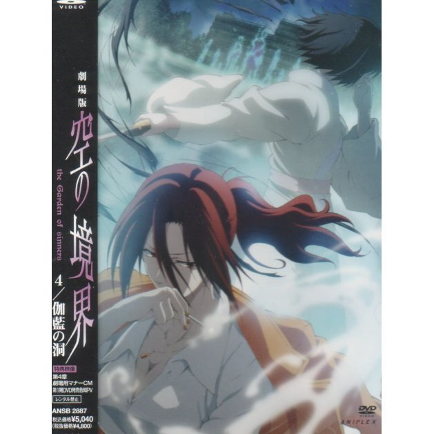 Theatrical Feature Kara No Kyokai Garan No Do