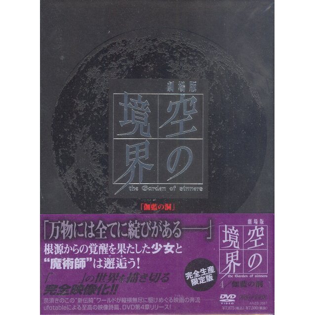 Theatrical Feature Kara No Kyokai Garan No Do [DVD+CD Limited Edition]