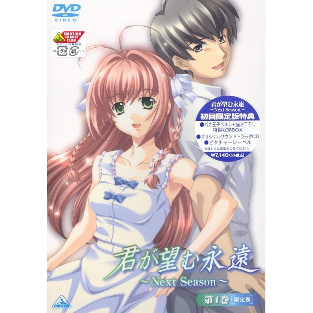 Kimi Ga Nozomu Eien - Next Season Vol.4 [DVD+CD Limited Edition]
