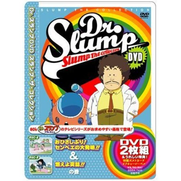 Dr. Slump DVD Slump The Collection Ohisashiburi Senbe No Dai Hakken & Moeyo Tsukutsun No Maki