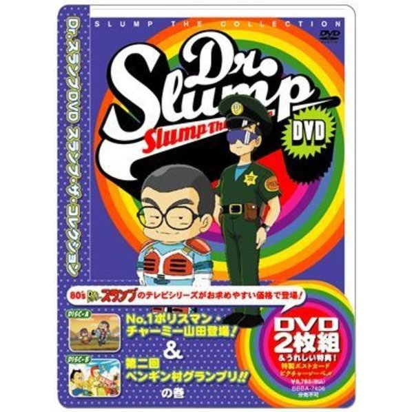 Dr Slump Dvd: Dr. Slump DVD Slump The Collection No.1 Police Man Charmy