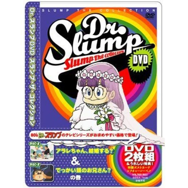Dr. Slump DVD Slump The Collection Arare-chan Kekkon Suru & Dekkai Atama No Oni-san No Maki