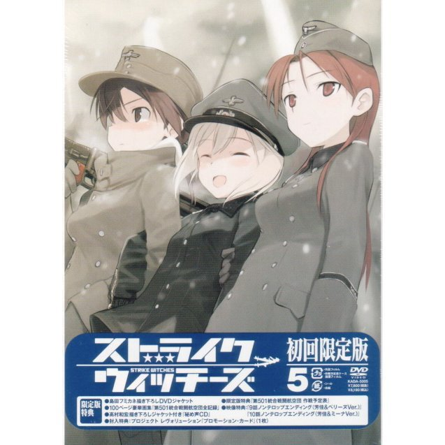 Strike Witches 5 [DVD+CD Limited Edition]