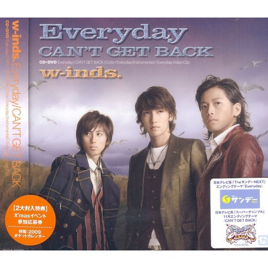 Everyday / Can't Get Back [CD+DVD Limited Edition Type A]