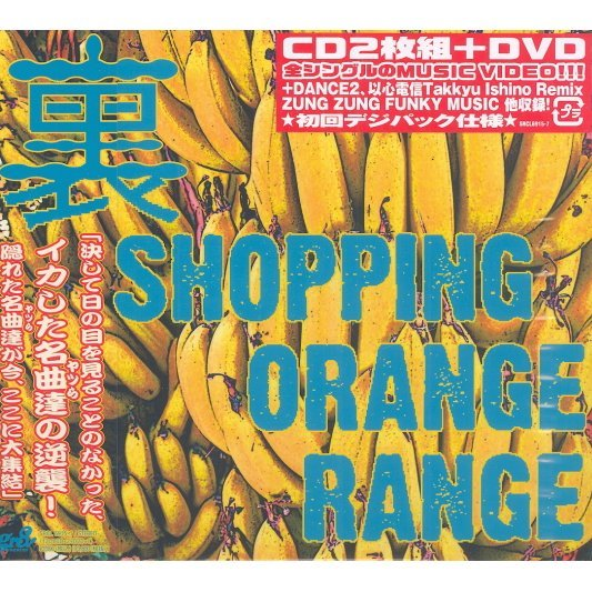 Ura Shopping [CD+DVD]