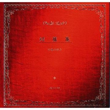 Tanpen-shu - A Collection Of Short Stories [Limited Edition]