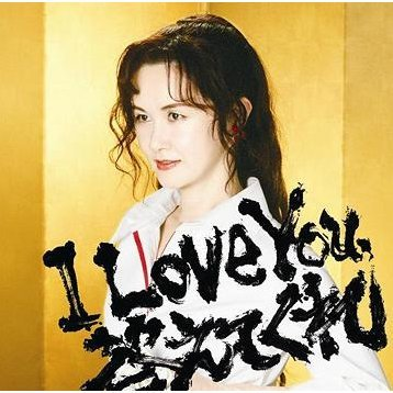 I Love You Kotaetekure [Limited Edition]