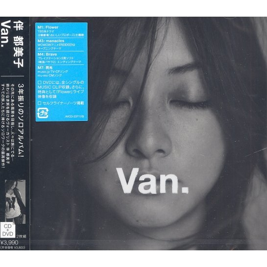 Van [CD+DVD]