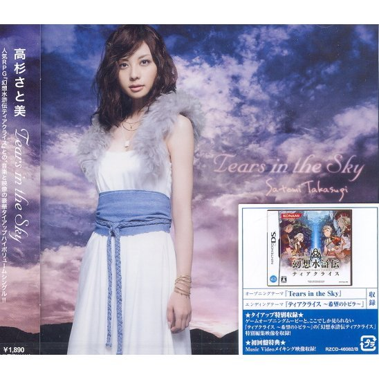 Tears In The Sky [CD+DVD Jacket A]