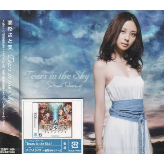 Tears In The Sky [Jacket B]