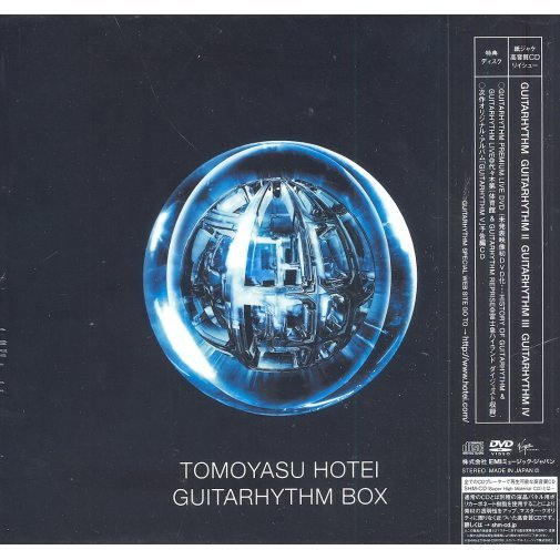 Guitarhythm Box [Limited Edition]