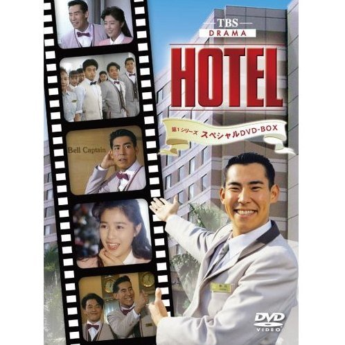 Hotel Dai 1 Series Special DVD Box