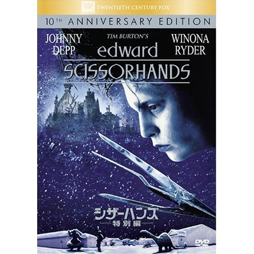 Edward Scissorhands Special Edition