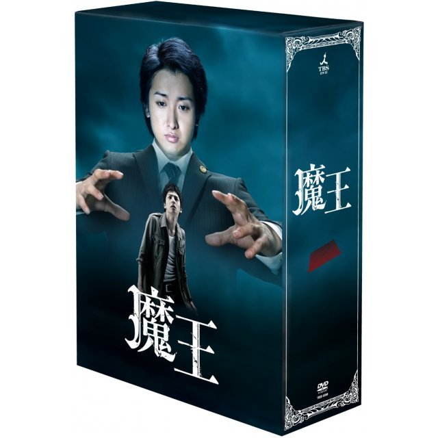 Mao DVD Box