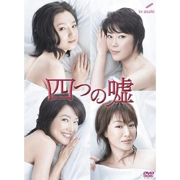 Yottsu No Uso DVD Box