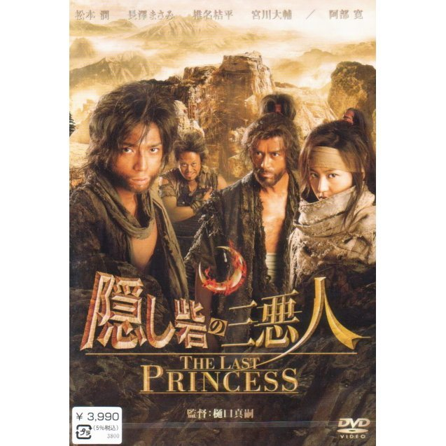 Kakushi Toride No San Akunin / The Hidden Fortress The Last Princess