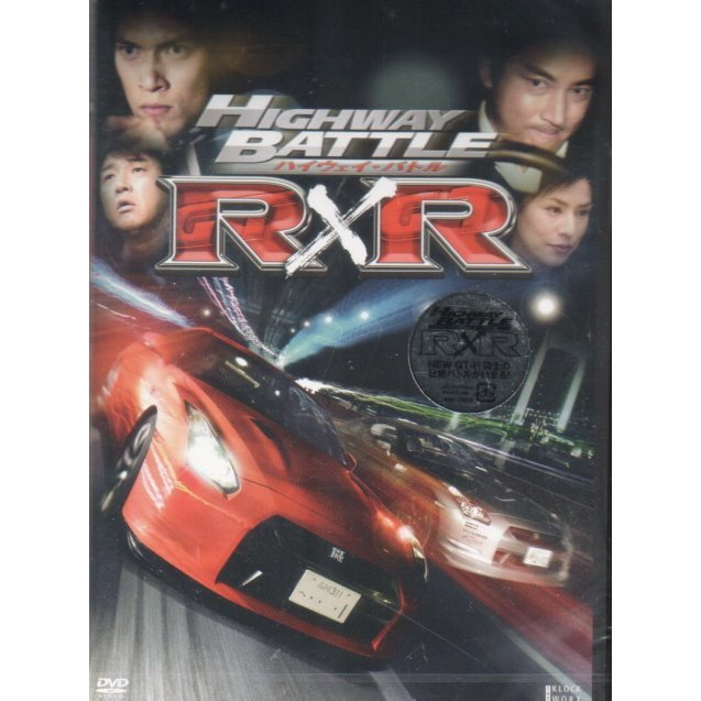 Highway Battle R X R