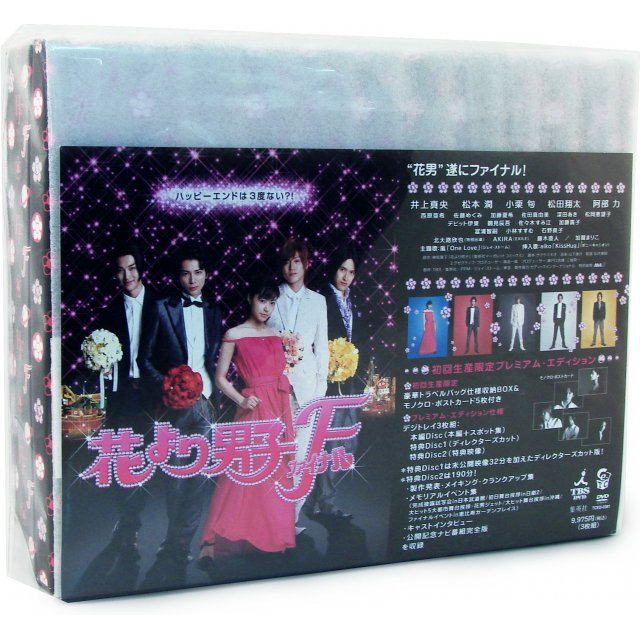 Hana Yori Dango Final [Premium Edition]