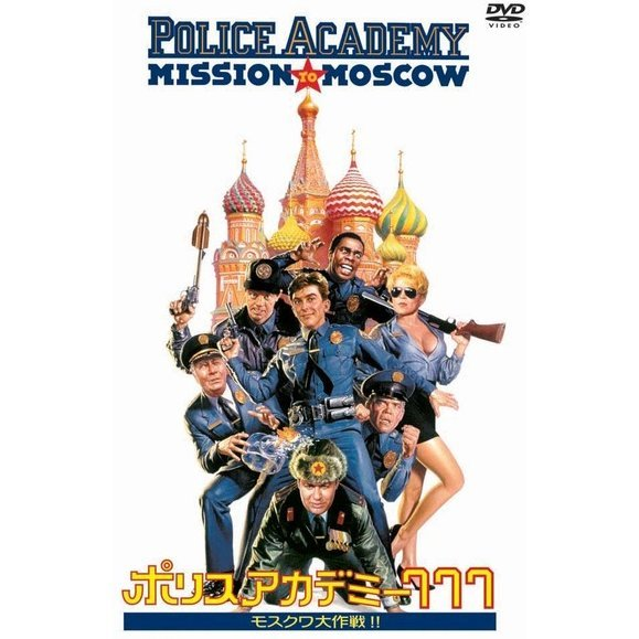 Police Academy 7: Mission To Moscow [Limited Pressing]