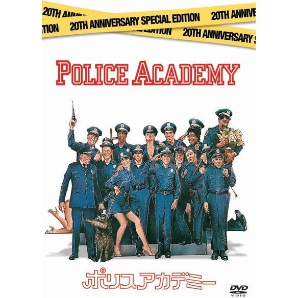 Police Academy Special Edition [Limited Pressing]