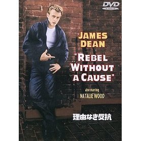 Rebel Without A Cause Special Edition [Limited Pressing]