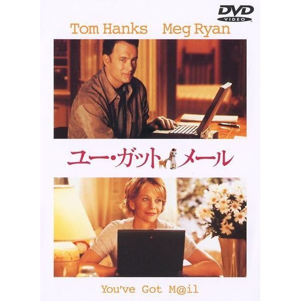 You've Got Mail Special Edition [Limited Pressing]