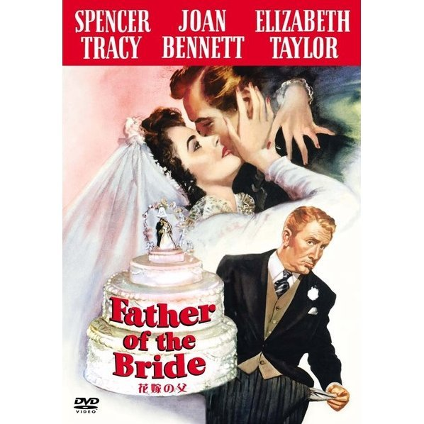 Father Of The Bride [Limited Pressing]