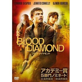 Blood Diamond [Limited Pressing]