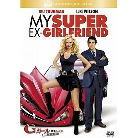 My Super Ex-Girlfriend Special Edition