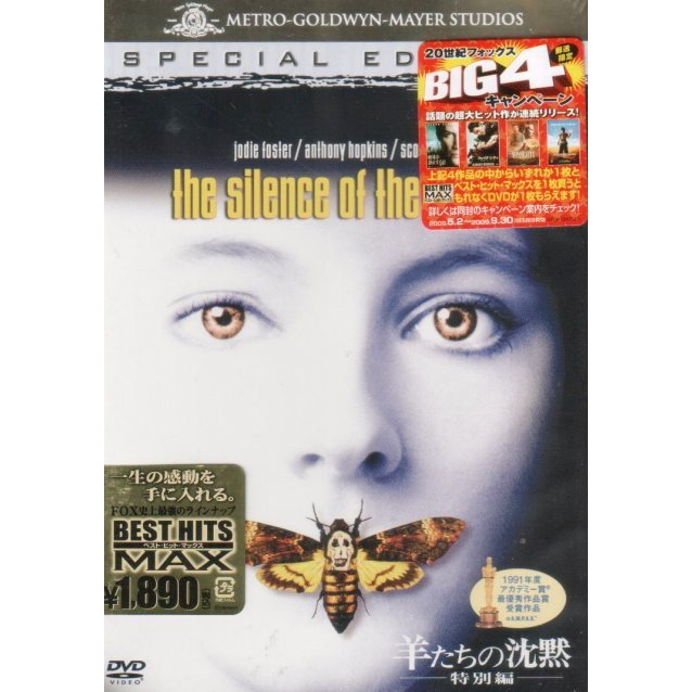 The Silence Of The Lambs Special Edition