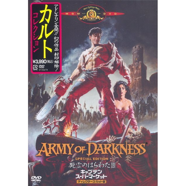 Army of Darkness Director's Cut Edition