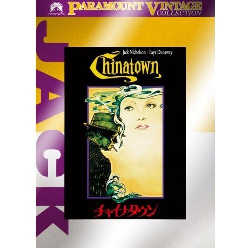 Chinatown 25th Anniversary Edition