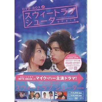 Sweet Love Shooter DVD Box II