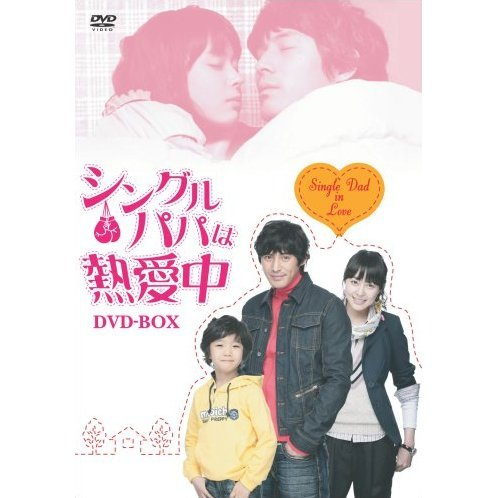 Single Dad In Love DVD Box