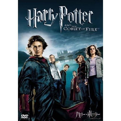 Harry Potter And The Goblet Of Fire [Limited Pressing]