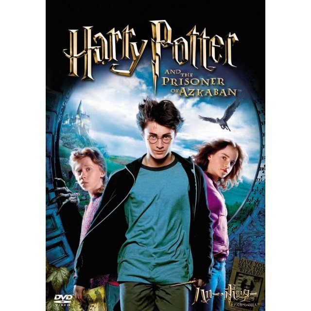 Harry Potter And The Prisoner Of Azkaban [Limited Pressing]