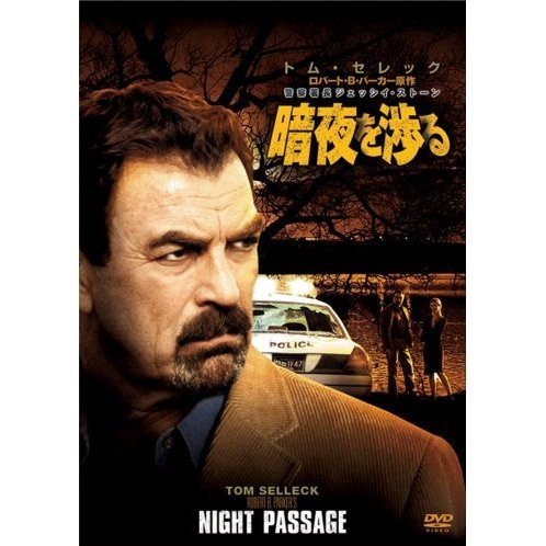 Night Passage [Limited Pressing]