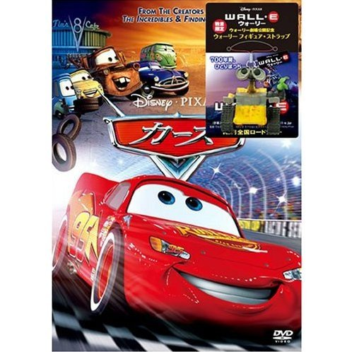 Cars [Limited Edition]