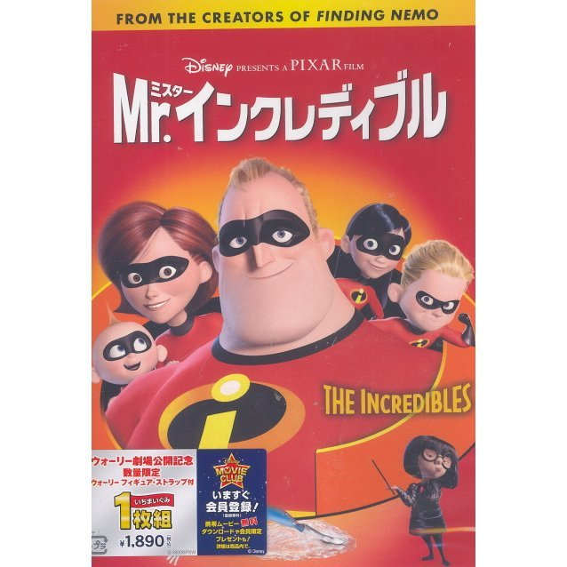 The Incredibles [Limited Edition]