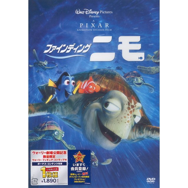 Finding Nemo [Limited Edition]