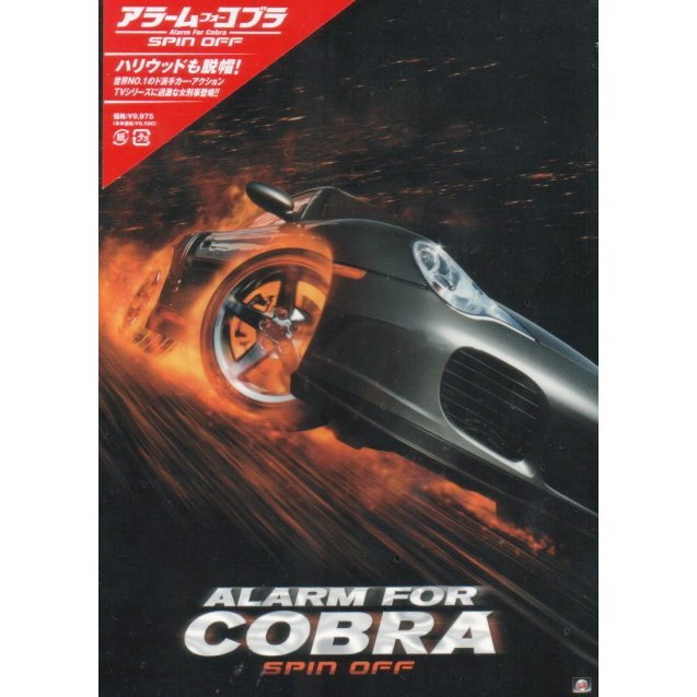 Alarm For Cobra 12 Team 2 DVD Box