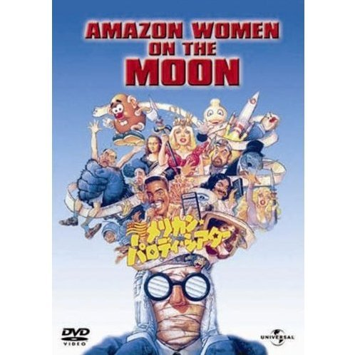 Amazon Woman On The Moon [Limited Edition]