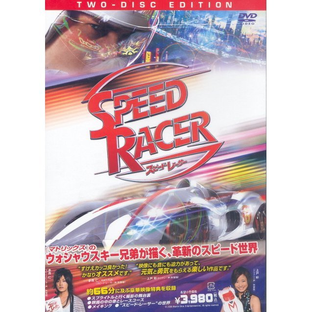 Speed Racer Special Edition