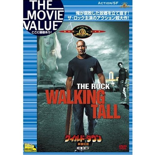 Walking Tall Special Editon