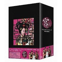 Palace: Princess Hours Director's Cut DVD Box [Limited Edition]