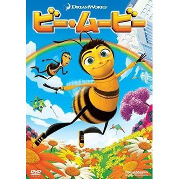 Bee Movie Special Edition [Limited Pressing]