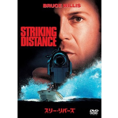 Striking Distance [Limited Pressing]