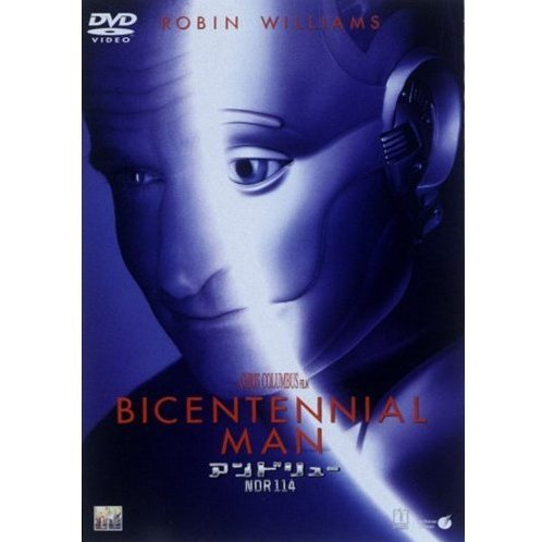 Bicentennial Man [Limited Pressing]